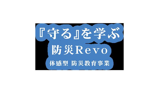 『守る』を学ぶ,防災Revo,防災教育事業